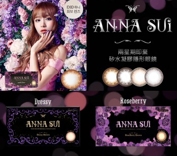 Anna Sui Silicone Hydrogel Bi-weekly Contact Lenses US$34