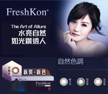 FreshKon ALLURING EYES 1-DAY US$25