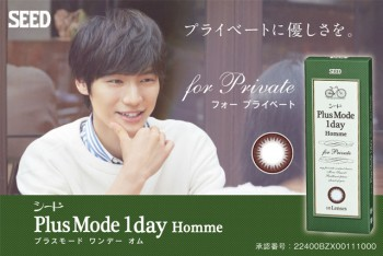 SEED PlusMode 1 day Homme {for Private}  US$24