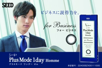 SEED PlusMode 1 day Homme {for Business}  US$24