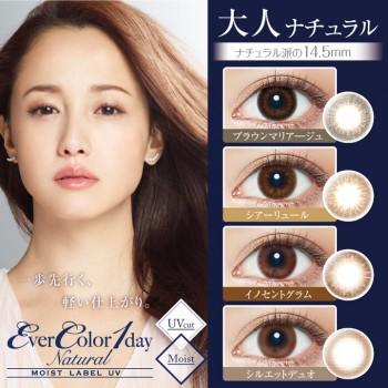 Ever Color 1day Natural MOIST LABEL UV US$22