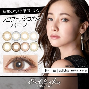 Ever Color 1day LUQUAGE  10pcs US$17
