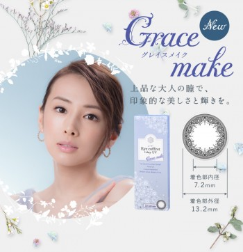 SEED Eye coffret 1 day UV  {Grace make}  US$24