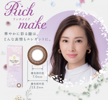 SEED Eye coffret 1 day UV  {Rich make}  US$24